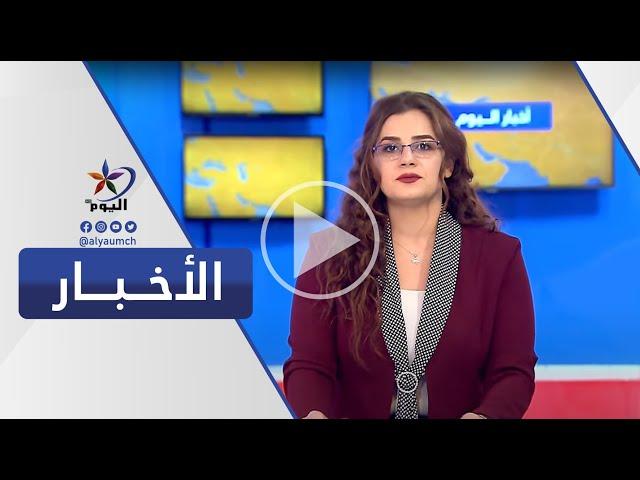 نشرة الثالثة | #قناة_اليوم  03-01-2021