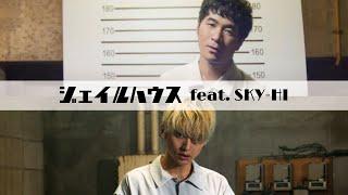 STAMP / ジェイルハウス feat.SKY-HI