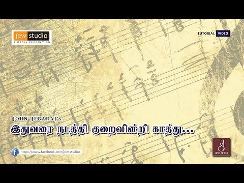 LYRICS & CHORDS | JEWSTUDIO | TAMIL CHRISTIAN SONGS | ITHUVARAI NADATHI | PR JOHN JEBARAJ