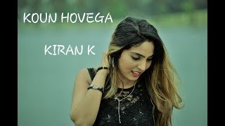 KAUN HOYEGA [ FEMALE COVER VERSION ] QISMAT - KIRAN K - BPRAK