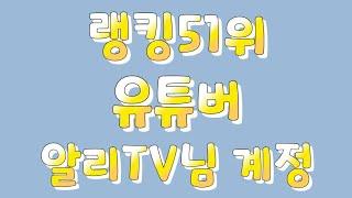 용구탄생의비밀 51위 유튜버 알리TV님 계정리뷰!!