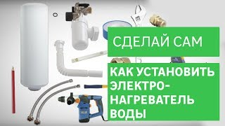 Сделай сам: как установить электронагреватель воды / Леруа Мерлен
