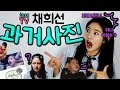Photos of ChaeHeeSun's past [ChaeChaeTV]