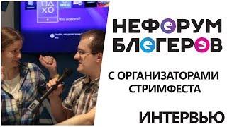 Интервью с организаторами стримфеста на Нефоруме блогеров Miker