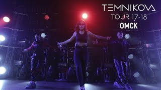 Омск (Выступление) - TEMNIKOVA TOUR 17/18 (Елена Темникова)