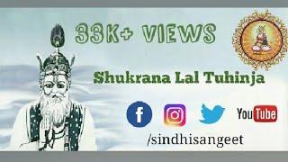 Shukrana Lal Tuhinja   New Sai Jhulelal  Song   JAI JHULELAL