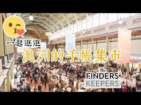 The Flinders Keepers Design Market // Melbourne 2017 //  TheLittleSarah Vlog.009
