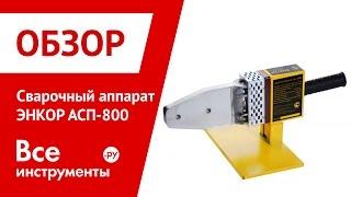 Сварочный аппарат для полипропиленовых труб ЭНКОР АСП-800