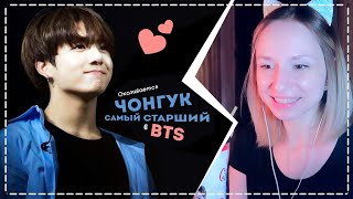 Фото ЧОНГУК ЗОЛОТОЙ (НЕ) МАКНЭ BTS РЕАКЦИЯ/REACTIONS | KPOP ARI RANG