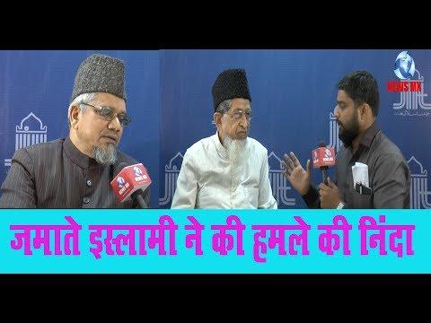जमात ए इस्लामी हिन्द ने लोगो से की अपील, JIH ||Newsmx tv