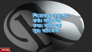 briddhasrom by Nachiketa [Bangla karaoke with lyri
