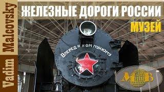 Музей железных дорог России  Санкт Петербург. Мальковский Вадим