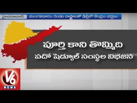 Central Government Concentrates On 9th & 10th Schedules Of AP Reorganization Act | V6 News