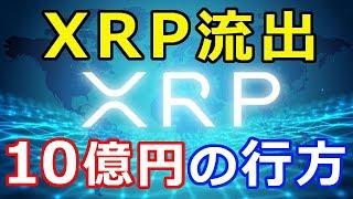 【暗号通貨】リップルXRP流出した2300万XRP『約10億円の行方』が