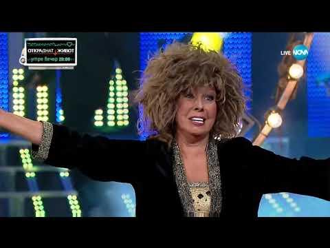 Петя Буюклиева като Tina Turner - Golden Eye - Като две капки вода