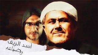 ألش خانة | المواطنون الشرفاء - الخطابي أسد الريف وضباعه