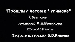 видео Прошлым летом в Чулимске в Санкт-Петербурге