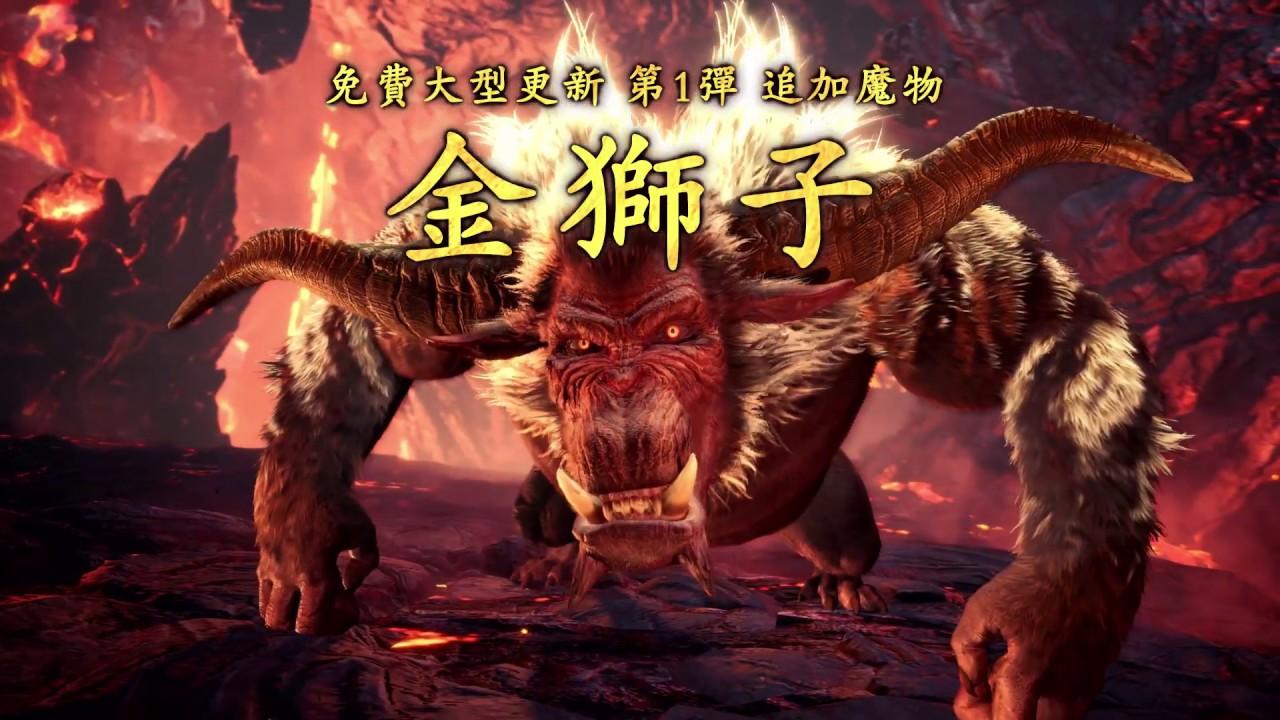 PS4《Monster Hunter World: Iceborne》「金獅子」登場日期發表