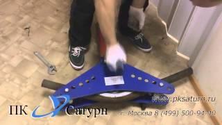 Смотреть видео гидравлический трубогиб