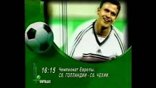 Программа передач НТВ футбол 12.06.2000