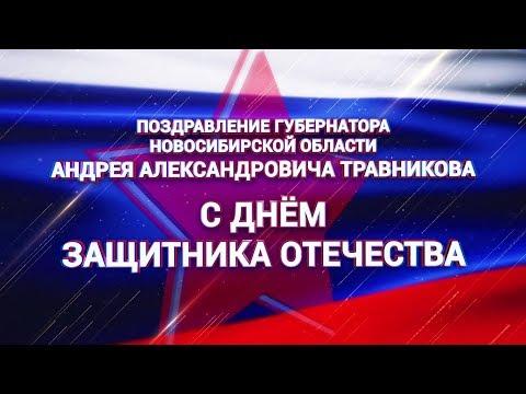 Поздравление губернатора Новосибирской области Андрея Травникова с Днём защитника Отечества