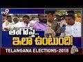 Drunk voters sent back without voting : Breath analyzer tests in Akkayalagudem - TV9