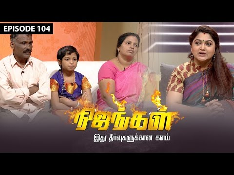 Nijangal with kushboo is a reality show to sort out untold issues. Here is the episode 104 of #Nijangal telecasted in Sun TV on 26/02/2017. Truth Unveils to Kushboo - Nijangal Highlights ... To know what happened watch the full Video at https://goo.gl/FVtrUr  For more updates,  Subscribe us on:  https://www.youtube.com/user/VisionTimeThamizh  Like Us on:  https://www.facebook.com/visiontimeindia