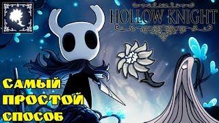 Самый ЛЁГКИЙ способ донести Нежный Цветок Серой Плакальщицы. Hollow Knight