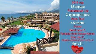 12 04 2014 Отели Barut Lara 5,Fantasia Hotel Deluxe Kemer, Elite Life 4,  ARMAS LABADA BEACH HOTEL 5