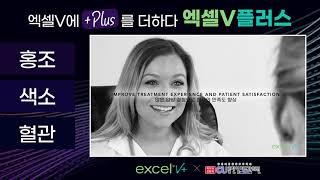엑셀V플러스, 엑셀브이레이저 +Plus를 더하다