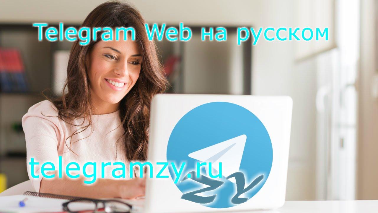 Телеграмм Веб на русском: как русифицировать web версию Telegram
