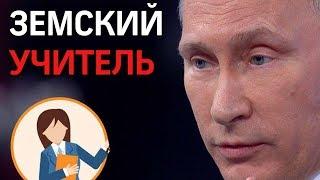 Путин предложил запустить в малых городах и селах программу 'Земский учитель'