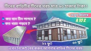 টিনের বাড়ির টিনের হিসাব ২০২১ । কত বান টিন খরচসহ । Tin quantity & price Bangla  calculation 2021 screenshot 5
