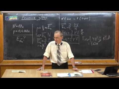 Урок 147. Задачи на основное уравнение МКТ идеального газа
