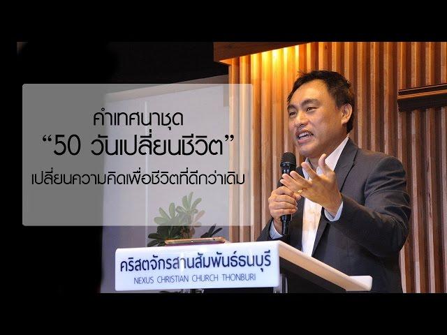 คำเทศนา เปลี่ยนความคิด เพื่อชีวิตที่ดีกว่าเดิม (T50 ครั้งที่ 4)