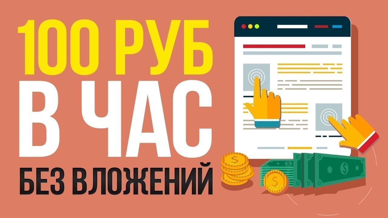 реальный сайт для заработка денег в интернете
