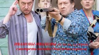 Ивановы Ивановы 10, 11, 12, 13 серия, смотреть онлайн Описание сериала 2017! Анонс! Премера