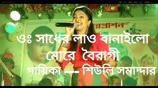 Sadher Lao banailo More boiragi ## Bangla Video  Cover Song 2018 || Videography by Alimuddin Ansari