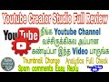 How to Use Youtube Creator Studio |Youtube Creator Studio Full Review