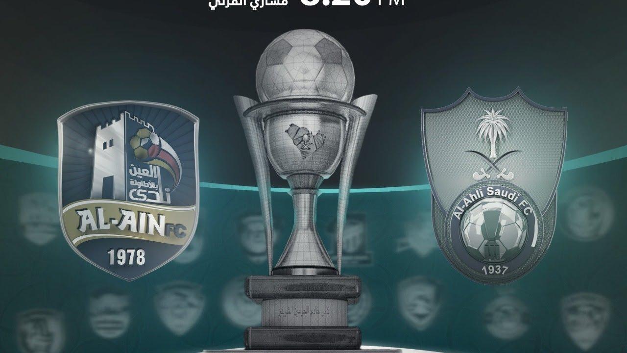 مباشر القناة الرياضية السعودية | الاهلي السعودي VSالعين السعودي( دورالـ16) كأس خادم الحرمين الشريفين
