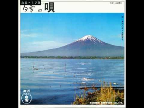酒は白雪 - 井沢八郎 - YouTube