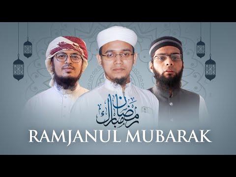 Ramjanul Mubarak রমজানের নতুন গজল Sayed Ahmad, Hafiz Fasih Asif & Muhammad Badruzzaman