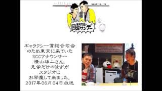 ギャラクシー賞総合司会のため東京に来ていたRCC中国放送のアナウンサー...