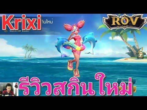 Garena RoV Thailand-รีวิวสกินตำนานใหม่ของKrixi