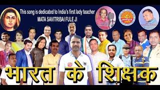हम भारत के शिक्षक मिलकर नई क्रांति लाएंगे