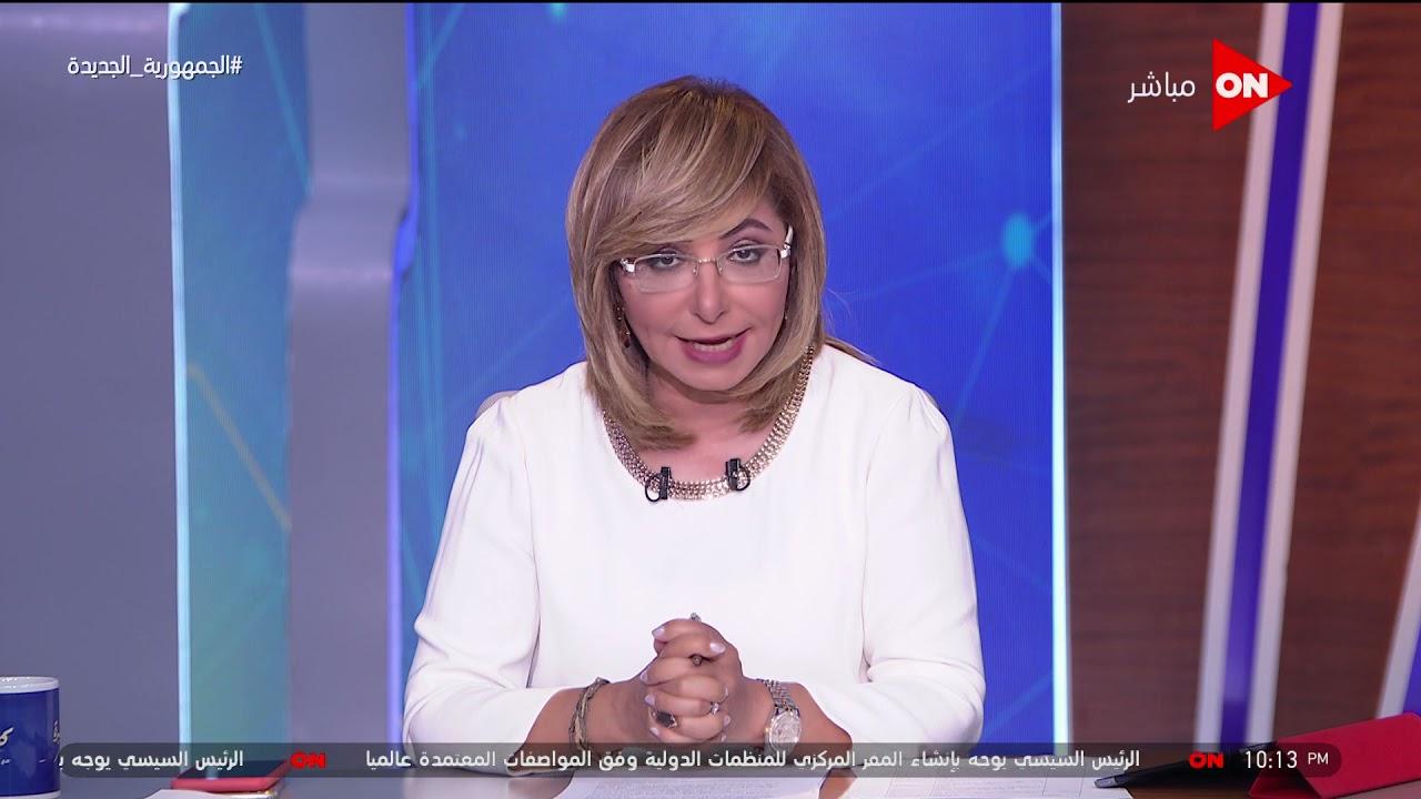 لميس الحديدي توضح  آخر تطورات الحالة الصحية للفنانة ياسمين عبد العزيز والإعلامية إيمان الحصري  - 23:53-2021 / 7 / 24