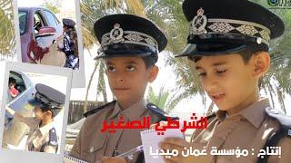 الشرطي الصغير