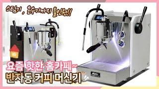 홈카페가 대세~ 반자동 커피머신기 추천! ☕ EM 30