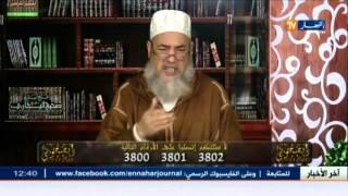 انصحوني/ الشيخ شمس الدين والعلاقات الغرامية في الجزائر