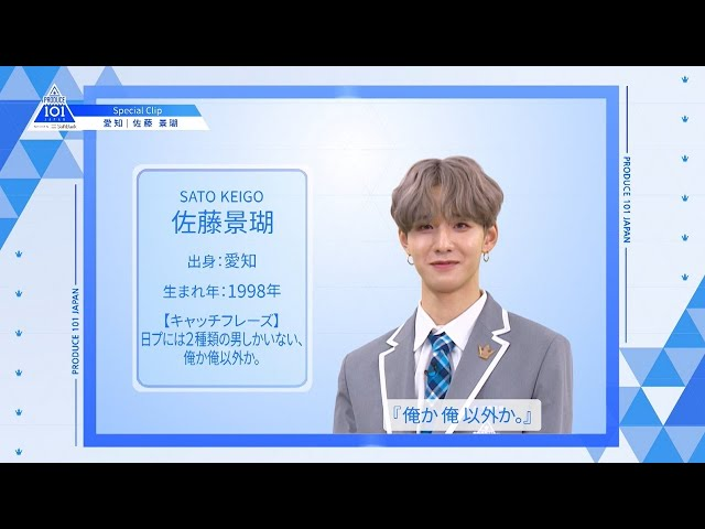 【佐藤 景瑚(Sato Keigo)】ファイナリストPICK ME動画 PRODUCE 101 JAPAN